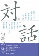 対話 宗教への提言|東本願寺出版