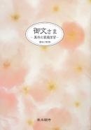 御文さま―真宗の家庭学習―|東本願寺出版