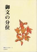 御文の分位|東本願寺出版