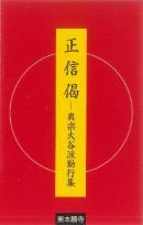 正信偈(カセットテープ)|東本願寺出版