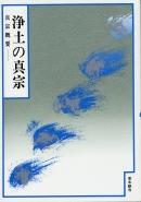 浄土の真宗―真宗概要―|東本願寺出版