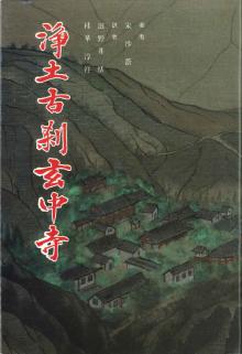 浄土古刹玄中寺|東本願寺出版