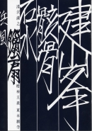 清沢満之の精神主義|東本願寺出版