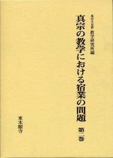 真宗の教学における宿業の問題 第二巻|東本願寺出版
