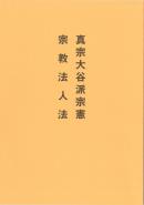 真宗大谷派宗憲・宗教法人法|東本願寺出版