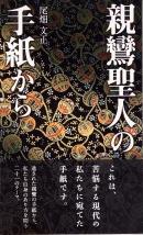 親鸞聖人の手紙から|東本願寺出版