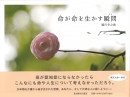 詩集 命が命を生かす瞬間(とき)|東本願寺出版