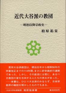 近代大谷派の教団―明治以降宗政史―|東本願寺出版