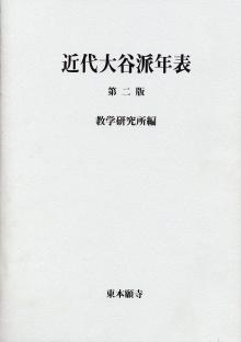近代大谷派年表|東本願寺出版