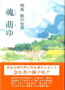 魂(いのち)萌ゆ―暁烏 敏の世界|東本願寺出版