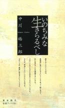 いのちみな生きらるべし(伝道ブックス51)|東本願寺出版
