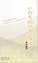 いのちのバトンタッチ(伝道ブックス59)|東本願寺出版