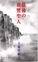 越後の親鸞聖人(伝道ブックス60)|東本願寺出版