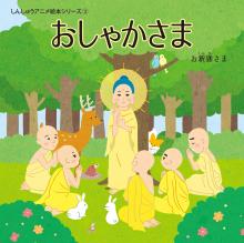 しんしゅうアニメ絵本シリーズ② おしゃかさま|東本願寺出版