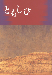 ともしび(テキスト) 東本願寺出版