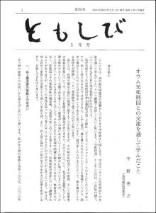 ともしび(月刊聞法誌)|東本願寺出版