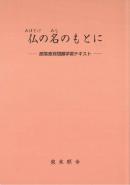 仏の名のもとに―部落差別問題学習テキスト―|東本願寺出版