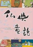 DVD 仏典童話|東本願寺出版