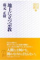 地上に立つ宗教 同朋選書37|東本願寺出版