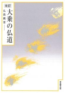 改訂 大乗の仏道―仏教概要― | 東本願寺出版