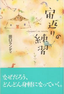 宙返りの練習|東本願寺出版