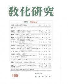 教化研究|東本願寺出版