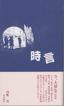 時言|東本願寺出版