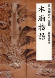 本廟物語―東本願寺の歴史―