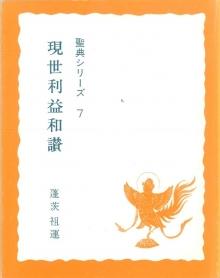 現世利益和讃|東本願寺出版