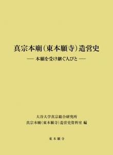 真宗本廟(東本願寺)造営史―本願を受け継ぐ人びと―|東本願寺出版