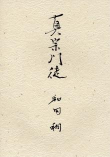 真宗門徒|東本願寺出版