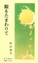 眼をたまわりて(伝道ブックス16)|東本願寺出版