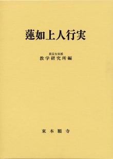 蓮如上人行実|東本願寺出版