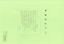 葬儀表白Ⅱ|東本願寺出版