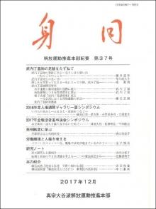 身同―解放運動推進本部紀要―|東本願寺出版