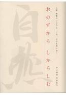 写真紀行 おのずからしからしむ―人間・親鸞のいのちとこころ、その生涯に歩く|東本願寺出版
