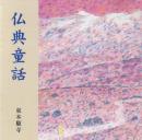 仏典童話(CD)|東本願寺出版
