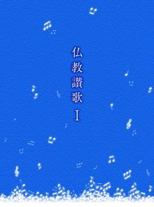 仏教讃歌Ⅰ(楽譜)