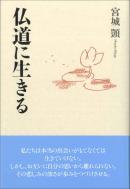 仏道に生きる|東本願寺出版