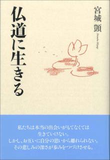 仏道に生きる | 東本願寺出版