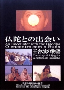 DVD 仏陀との出会い―王舎城の物語|東本願寺出版
