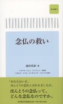 念仏の救い|東本願寺出版