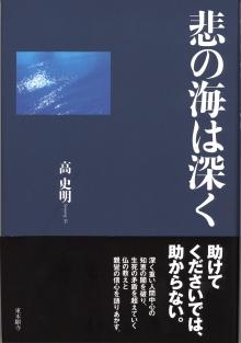 悲の海は深く|東本願寺出版