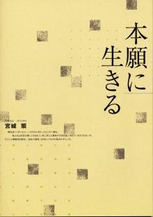 本願に生きる|東本願寺出版