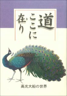 高光大船の世界 道ここに在り 東本願寺出版
