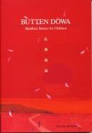 BUTTEN DOWA(英訳仏典童話)|東本願寺出版