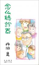 念仏聴診器(伝道ブックス39)|東本願寺出版