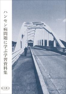 ハンセン病問題に学ぶ学習資料集|東本願寺出版