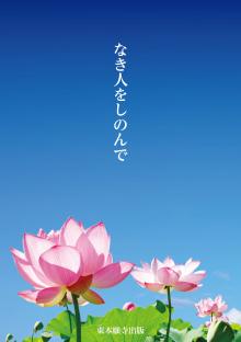 なき人をしのんで(新装版)|東本願寺出版