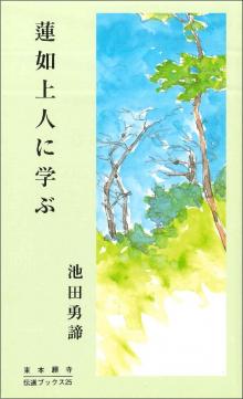 蓮如上人に学ぶ(伝道ブックス25)|東本願寺出版